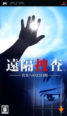 Enkaku Sousa -Shinjitsu e no 23 Nichikan-