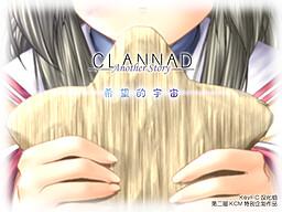 Clannad Another Story ~Xiwang de Yuzhou~