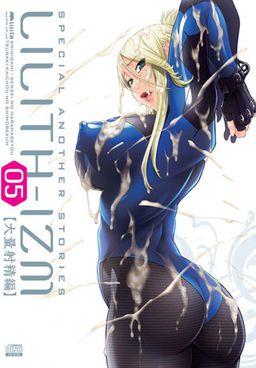 Lilith-Izm05 ~Tairyou Shasei Hen~
