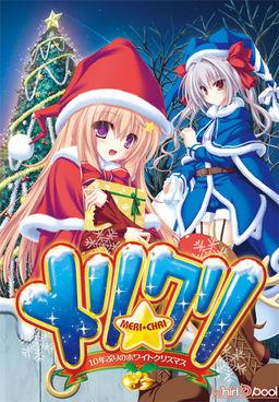 Meri☆Chri ~Juu Nen Buri no White Christmas~