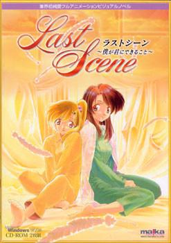 Last Scene ~Boku ga Kimi ni Dekiru Koto~