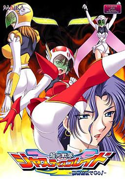 Choukou Sentai Justice Blade ~Himitsu Kessha de Go!~