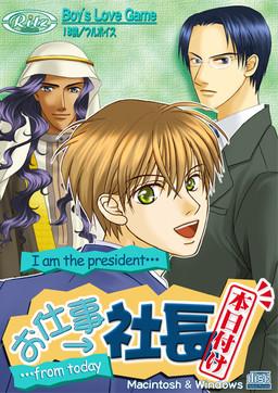 Oshigoto → Shachou (Honjitsu Tsuke)