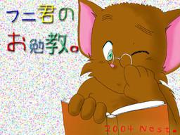 Funi-kun no Obenkyou