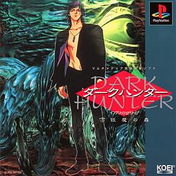Dark Hunter: (Ge) Youma no Mori