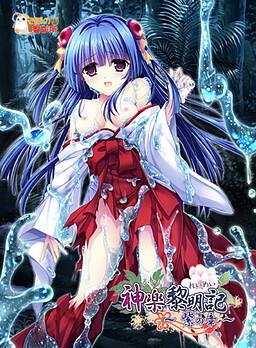 Kagura Reimeiki ~Yukari no Shou~