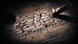 Xingcun Zhe