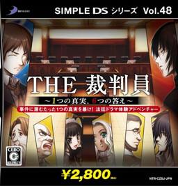 The Saiban'in ~Hitotsu no Shinjitsu, Muttsu no Kotae~