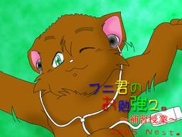 Funi-kun no Obenkyou 2 ~Hoshuu Jugyou~