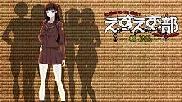 SM-bu ~Tachibana Ayano~