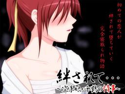 Hodasarete... ~Karate Musume Chizuru no Jouji~
