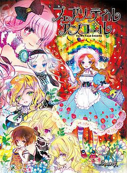Fairytale Encore