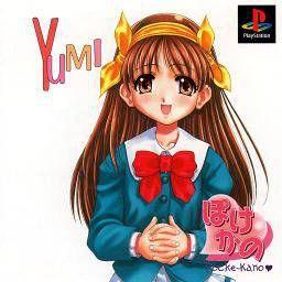 Pocke-Kano ~Aida Yumi~