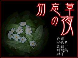 Wasurenagusa no Yoru