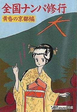 Zenkoku Nanpa Shugyou ~Tasogare no Kyoto Hen~
