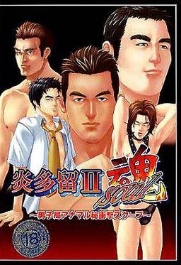 Hotaru II