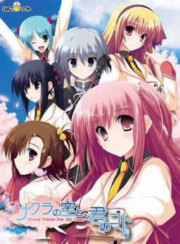 Sakura no Sora to Kimi no Koto -Sweet Petals For My Dear-