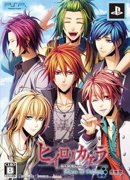 Hiiro no Kakera Shin Tamayorihime Denshou -Piece of Future-
