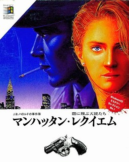 J.B. Harold no Jikenbo #2 - Manhattan Requiem - Yami ni Tobu Tenshi-tachi