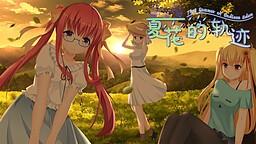 Xia Hua de Guiji - That Summer of Endless Eden