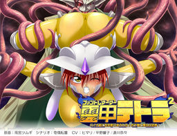Phantom Armor Tetra: Bio-juu ni Yugame-fukuramasareru Botebara to Bakunyuu no Kyoufu!