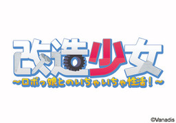 Kaizou Shoujo ~Robokko to no Ichaicha Seikatsu!~