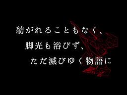 Tsumugareru koto mo naku, Kyakkou mo Abizu, tada Horobi yuku Monogatari ni