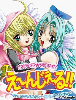 Omakase☆Demakase Angel!! ~Chocolat to Milfy Shukufuku Shichau zo~