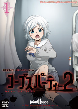 Corpse Party 2 Dead Patient Vndb