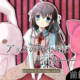 Alice no Kiseki ni Hanataba o ~Welcome to the Happy World~