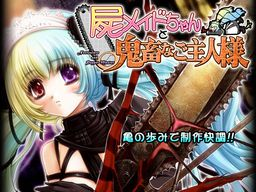 Shikabane Maid-chan to Kichiku na Goshujin-sama