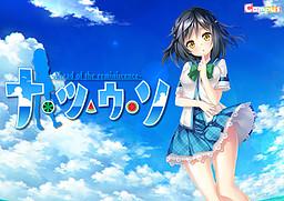 Natsu Uso -Ahead of the Reminiscence-