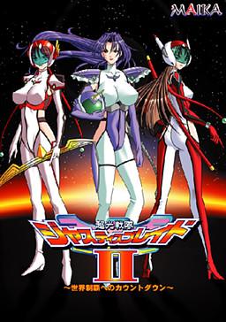 Choukou Sentai Justice Blade 2 ~Sekai Seiha e no Countdown~