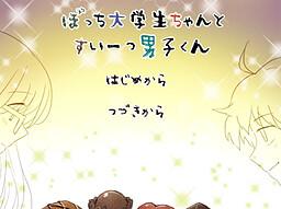 Bocchi Daigakusei-chan to Sweets Danshi-kun