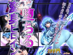 Ochiru Henshin Heroine