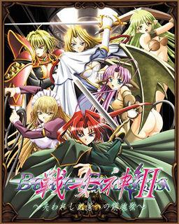 Ikusa Megami 2 ~Ushinawareshi Kioku e no Chinkonka~