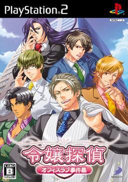 Reijou Tantei ~Office Love Jikenbo~