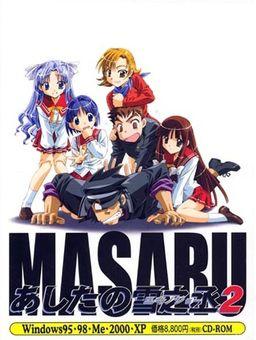 Masaru: Ashita no Yukinojou 2