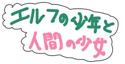 Elf no Shounen to Ningen no Shoujo