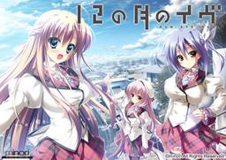 12 no Tsuki no Eve