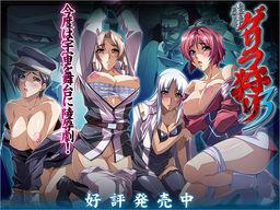 Ryoujoku Guerilla Gari 3