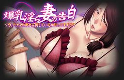 Bakunyuu Midarazuma no Kokuhaku ~ Ima, Anata no Oku-san Nani Shiteiru ka Shittemasu ka?