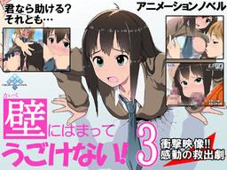 Kabe ni Hamatte Ugokenai! 3 Shougeki Eizou Kandou no Kyuushutsu Geki
