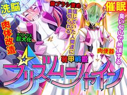 Soukou Senki Prism Shine ~Seigi no Heroine Daraku no Sennou Choukyou~