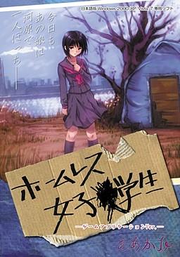 Homeless Joshi ***Gakusei