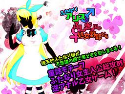 Futanari Alice to Fushigi no Kuni no Shojo Yarou Domo