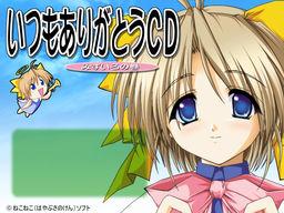 NekoNeko Soft Okaeshi CD 1