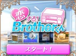 Koi Suru! Brother-kun