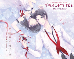 Blind Prism ~Melty Snow~