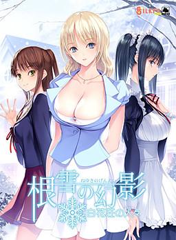 Neyuki no Gen'ei -Shirahanasou no Hitobito-